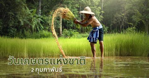 2 กุมภาพันธ์ วันเกษตรแห่งชาติ รำลึกถึงความสำคัญของเกษตรกรรมไทย