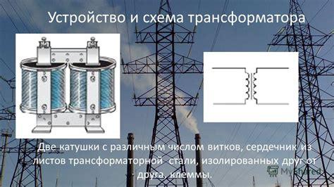 Что необходимо сделать чтобы уменьшить потери электроэнергии при передаче ее на расстояние школьные знания.com