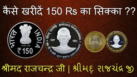 How To Buy 150 Rs Coin , 350 Rs Coin , 100 Rs Coin 1000 Rs