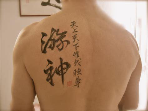 Tatouages Calligraphie Japonaise