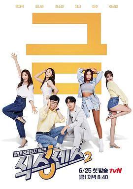 《您尽管问 2021》線上看 - 韓國綜藝您尽管问 2021 - 韓劇網 - Kortw