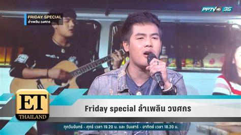 Friday special ลำเพลิน วงศกร : PPTVHD36