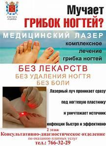 Лазерное лечение грибка ногтей чебоксары
