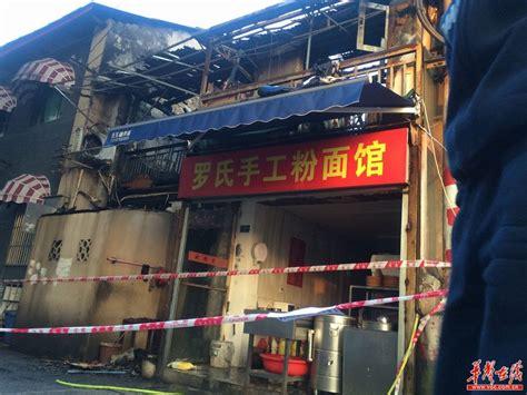 长沙毛家饭店后侧平房起火 无人员伤亡 - 焦点图 - 湖南在线 - 华声在线