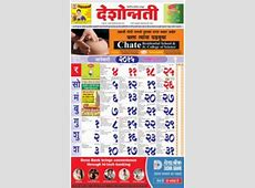 Top Marathi Calendars to Buy in Year 2017 – Marathi
