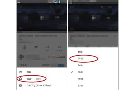 Youtube 低速 モード