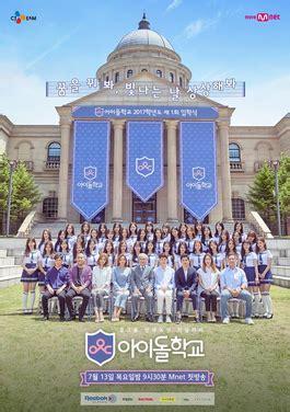 idol school  tv series wikipedia