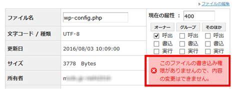 Wp-config.phpが編集できない理由(ロリポップ編)