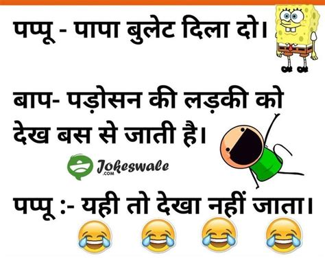 love jokes  hindi  romantic jokes