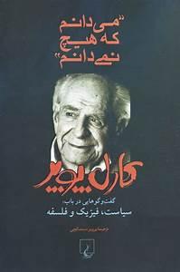 می دانم که هیچ نمی دانم by Karl Popper — Reviews ...