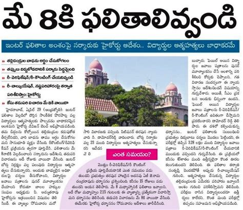 TS Inter Revaluation Results 2019 - 1st & 2nd Year ...