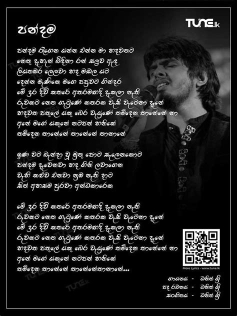Sinhala Song Lyrics - Tune.lk