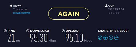 インターネット 回線 速度