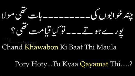 hassan deep love  urdu poetry urdu quotes