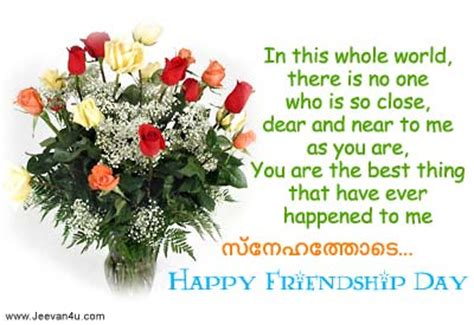 friendship   malayalam  friendship card