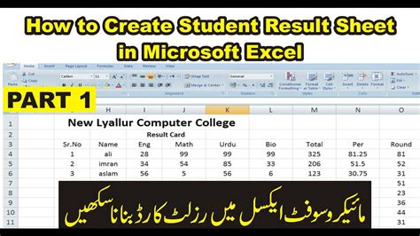 how to create a result card in excel urdu part 1
