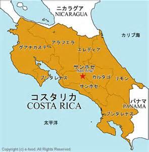 コスタリカ:コスタリカ - Costa Rica ...