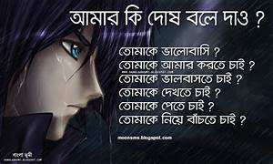 Bengali sms message quote sad love heart broken image pics ...
