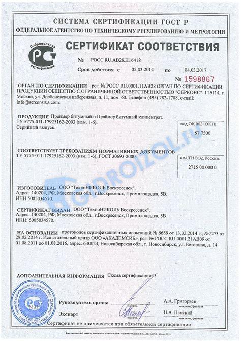 Жидкая резина однокомпонентная ГРУНТ ТЕХНОПРОК Россия — купить в интернетмагазине
