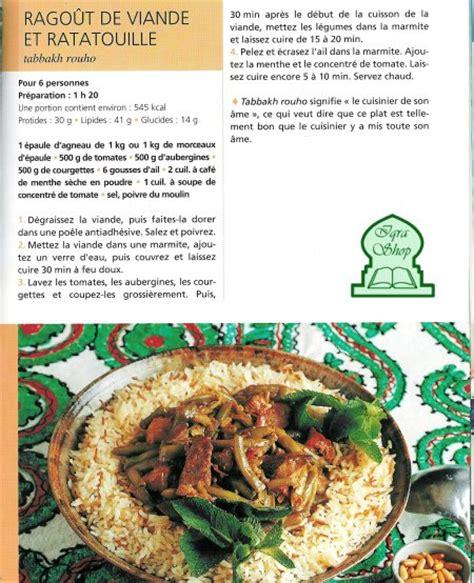 livre cuisine libanaise cuisine libanaise barakat nuq livre sur