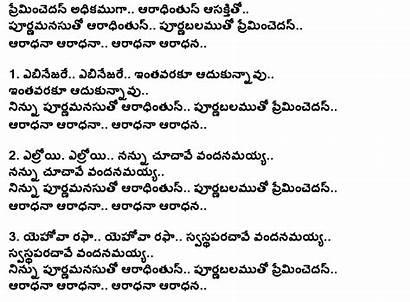 Telugu Lyrics