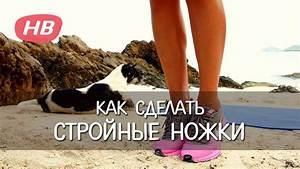 Похудеть за неделю в ногах и животе