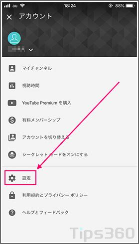Youtube 検索 履歴 削除
