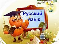 русский язык 6 класс написать объяснительную записку