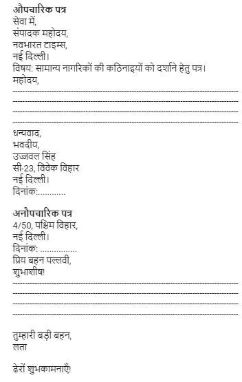 formal letter  hindi examples format  writing formal