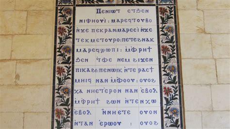 la escritura copta  puente entre el egipcio  el griego