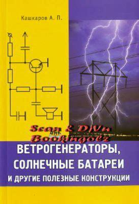 Солнечная энергетика. теория . техническая литература