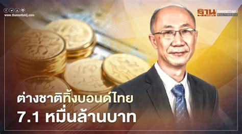 ต่างชาติทิ้งบอนด์ไทย 7.1 หมื่นล้านบาท