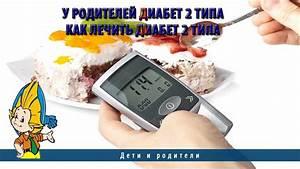 Фракция асд против диабета