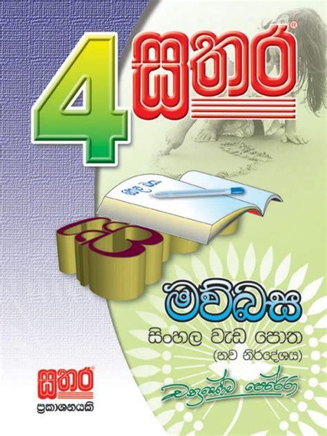 Books  Sathara Publishers