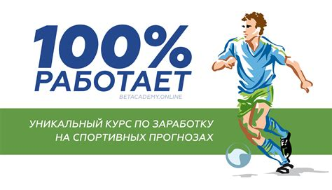 Betacademy ru прогнозы на спорт