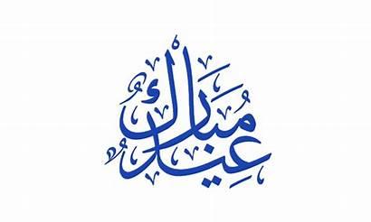 Eid Fitr Al Mubarak Arabic Calligraphy Adha