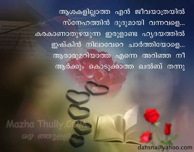 happy valentines day messages  wishes  malayalam   whatsapp sms valentines day