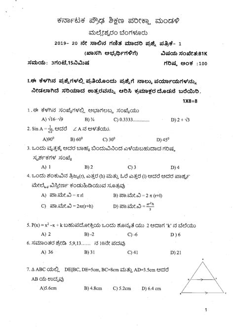 10th Standard Mathematics Model Question Papers 2019-20