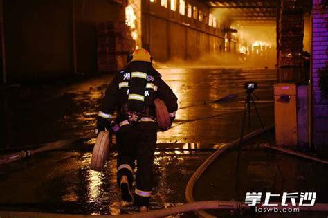 无人员伤亡!长沙一包装公司大火已扑灭,官方通报细节…… - 长沙 - 新湖南