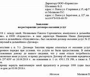 Уведомление о расторжении договора с юридической организацией
