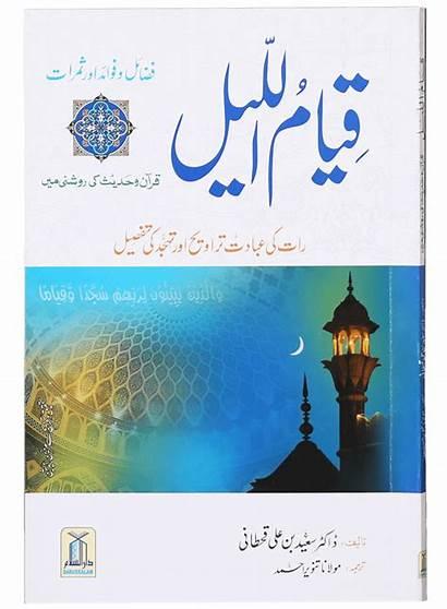Itikaf Darussalam Pk Package