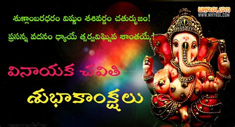 happy vinayaka chavithi quotes in telugu and lord ganesh hd wallpapers whykol