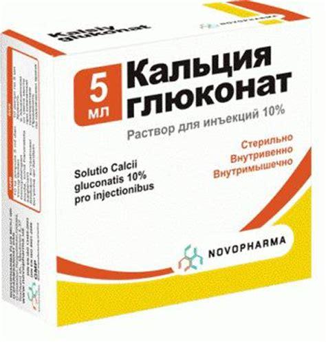 tossicosi alimentare il medicinale quot calcio gluconato quot reintegra il corpo con