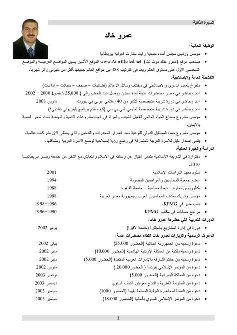 cv form arabic  ghalibghazals