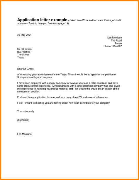 simple cover letter for application 8 sle of a simple application letter edu techation