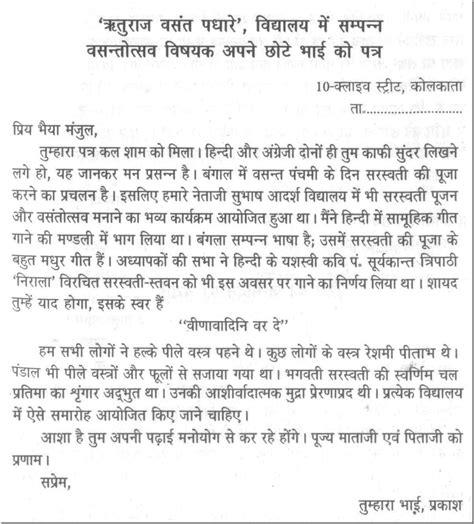 love letter  hindi language love letter  hindi language