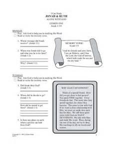 James Bible Study Worksheets