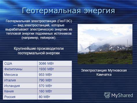 Геотермальная энергетика — Wikimedia Foundation