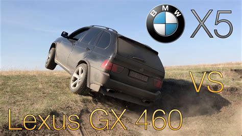 bmw   lexus gx  na bezdorozhe  auto youtube