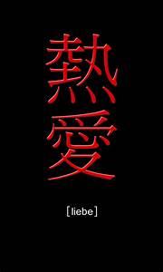 Coole Handy Hintergrundbilder : chinesisch handy hintergrundbilder kostenlos ~ Frokenaadalensverden.com Haus und Dekorationen